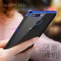 拉威斯手机壳适用于OPPO R11s/R11plus 电镀手机壳防摔透明手机套