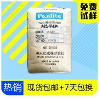 阻燃透明PC料加纤30% 日本帝人G-3430H 高刚性 玻纤增强 聚碳酸酯