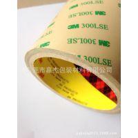 3m9453LE,3M9671LE,3M9672LE,纤维工业胶带专业销售3M胶带,有现货