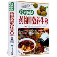 药物养生大全彩图版精装 食物疗法食物养生正版书籍 中药材名方良