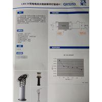 供应深圳泉芯厂家,3V充电电池太阳能草坪灯驱动IC QX5253