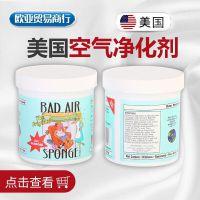 美国Bad Air空气净化器除甲醛异味清除剂400G 欧美进口清新剂批发