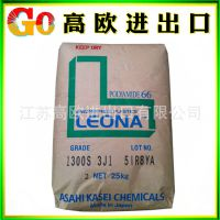 PA66树脂/日本旭化成/1300S 尼龙66纯原料 尼龙扎带料