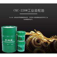 CKC220#工业齿轮油 孚润美中负荷齿轮油