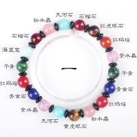 厂家直销多款式天然水晶宝石多宝手链玛瑙手串彩虹转运珠一件代发