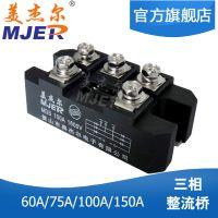 美杰尔 MDS100A1600V 三相整流桥模块 电焊机 变频器