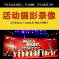 广州摄影摄像公司会议录影摄像工作室摄像广州拍摄公司