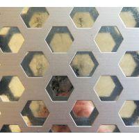 六边形冲孔板 佛山不锈钢冲孔网5孔7距产品质量好