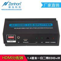 铁壳HDMI1x4分配器带EDID+IR延长 4K HDMI分配器1分4 臻泓科技