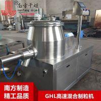 南方干燥供应固体饮料专用高速混合制粒机 湿法制粒机