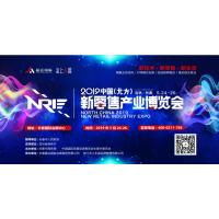 2019中国(北方)新零售产业博览会