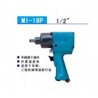 供应东空气动扳手MI-18PL 气动风扳MI-18PL 山东东空MI-18PL 风扳MI-18PL