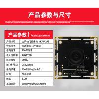KS1A293全局曝光global shutter黑白摄像头USB高速抓拍运动拍摄100万模组