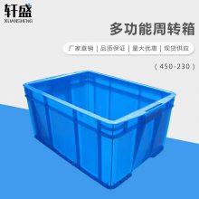 轩盛 450-230周转箱 包邮周转箱塑料中转箱物流运输蔬菜水果筐养鱼胶筐水产塑料筐加厚