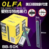 日本OLFA爱利华 BB50K 黑钢刀片小号墙布墙纸刀片美工刀片