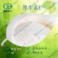 维生素E 99% 食用级VE  维他命E生育酚 、厂家现货 |包邮