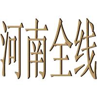 温州乐清到河南郑州洛阳开封货运直达专线物流公司信息部