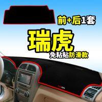 奇瑞瑞虎8专用3X改装饰5X防晒7配件汽车用品中控仪表台内饰避光垫