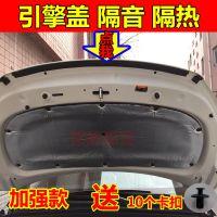 汽车隔音棉汽车发动机隔热棉前机盖引擎盖自粘全车通用吸消音改装