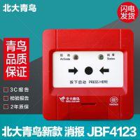 北大青鸟消报JBF-4123新款消报 北大青鸟消火栓按钮含底座3个包邮