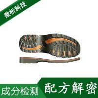 tpr鞋底 产品优化 材质分析 tpr鞋底 成分检测 tpr鞋底配方解密