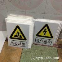 供应安全标志牌 禁止牌 警示牌 交通安全标识牌 建筑安全标语