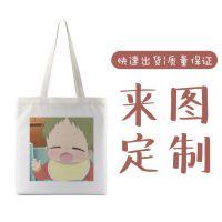 学园奶爸虎太郎帆布袋女单肩包手提袋学生购物袋定制文字logo布袋