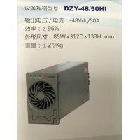 DZY-48/50HI动力源整流模块动力源监控模块系统现货销售