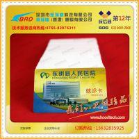 供应黑龙江地区医院门诊一卡通/医院就诊卡制作厂家