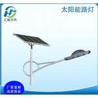 批发一体化风光互补太阳能路灯 新款30w太阳能户外道路照明灯厂家