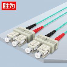 胜为工程电信级万兆光纤跳线 5米 SC/UPC-SC/UPC OM3光纤跳线多模双芯
