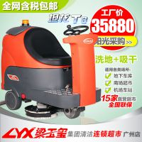 坦龙驾驶式洗地机工厂物业小区用电瓶式洗地车驾驶室全自动洗地车