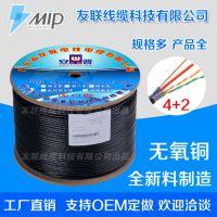厂家直销安普友联 室外网络监控综合线 4芯8芯网线带电源线一体线