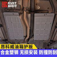 专用于昂科威下护板 昂科威油箱防护板汽车底盘油箱保护板