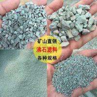 河南厂家 直销 优质沸石滤料 斜发沸石 农用材料