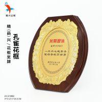 广州厂家直销 孔雀款式花框奖牌 退休纪念奖牌 木托奖牌 快速出货