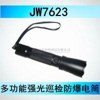 康庆科技 JW7623多功能强光防爆电筒 海洋王JW7623/HZ防爆电筒 带证