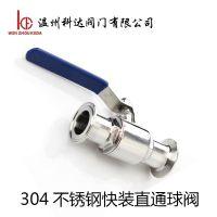 不锈钢卫生级快装球阀卫生级手动直通球阀DN15-DN150厂家直销