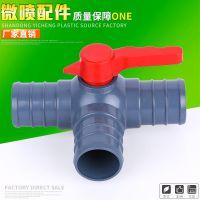 厂家直销 微喷 塑料水带配件 农田家居水带连接配件 家庭园艺