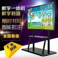 交互式电子白板 智能会议平板 多媒体触控一体机 教学触摸一体机