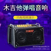 米高AC55电吉他电箱琴木吉他便携式音箱 民谣原声吉他弹唱音响