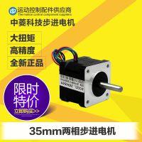 35系列ZL35HS01两相步进电机0.1N.m轴长24mm机身26mm低噪音大力矩