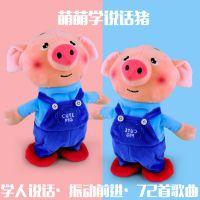 抖音同款萌萌说话猪 创意卡通电动走路唱歌毛绒公仔玩具 一件代发