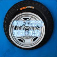 正新400-12前轮4.00-12轮胎电动三轮车轮胎轮毂钢圈