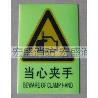 厂家批发夜光当心夹手标志牌 消防安全警示标志 危险标志