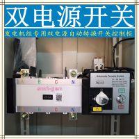 专供发电机ATS双电源切换开关控制柜万能断路器空开100A-3200A