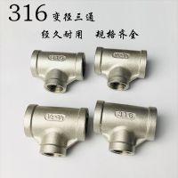 厂家直销不锈钢SUS316丝口变径三通/变中小内接BSPT英制管件牙