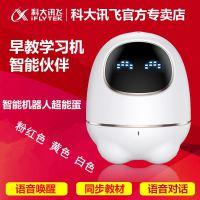 科大讯飞超能蛋智能早教机器人儿童益智玩具故事机同步教材