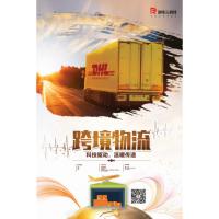 供应苏州DHL、UPS、TNT、Aramex标准国际快递
