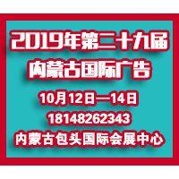 2019年第二十九届内蒙古国际广告,LED 以及数码办公印刷设备 博览会
